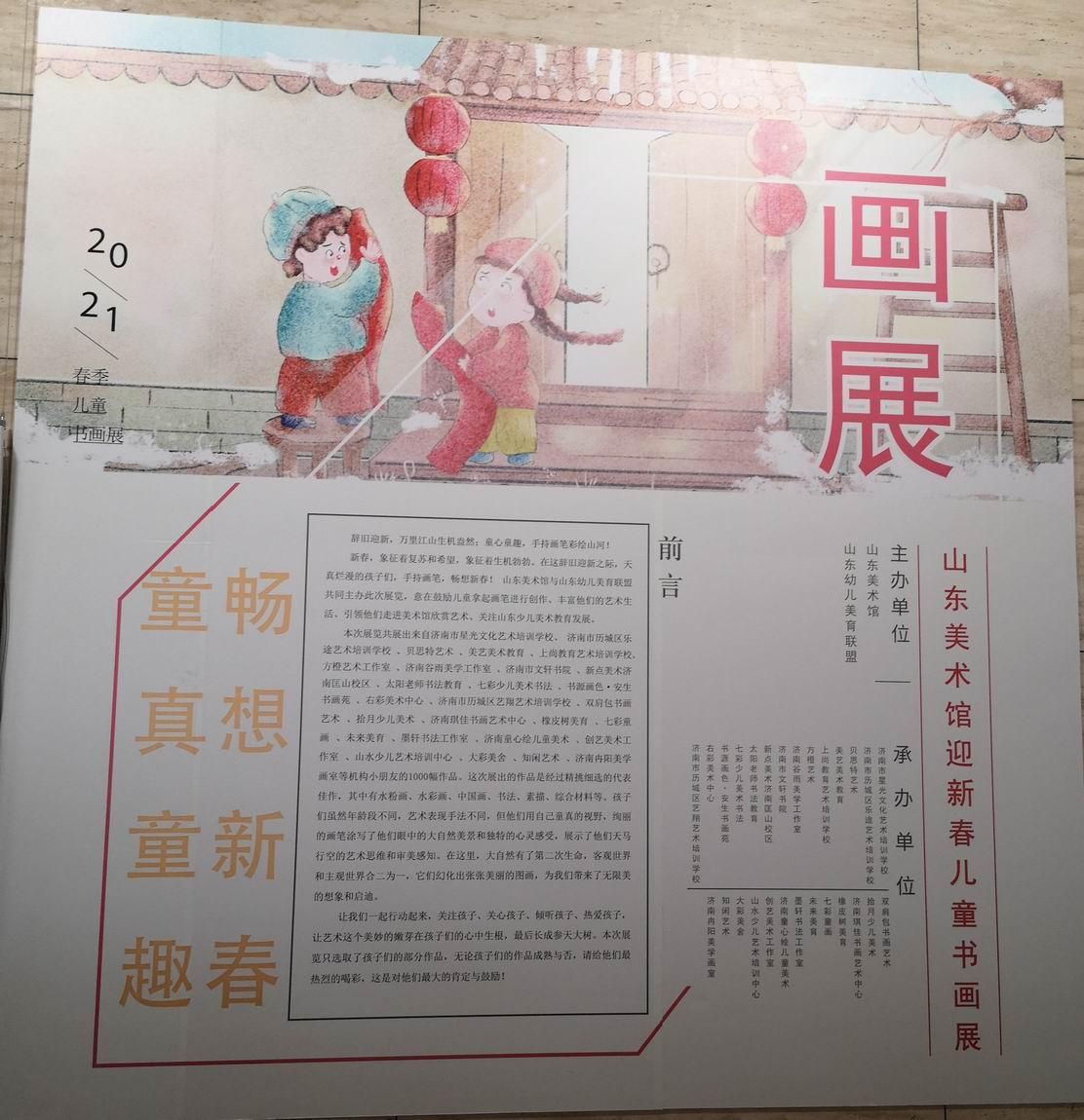 2021山东美术馆迎新春儿童书画展